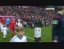 【ブンデスリーガ15-16】 バイエルン・ミュンヘン vs インゴルシュタット