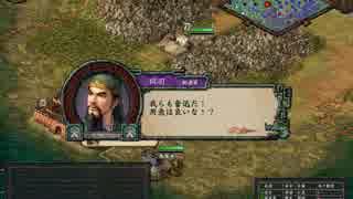 【三国志Ⅸ】気まぐれに207年劉備 その4