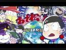 【おそ松さん】六つ子でイメージソング集【作業用BGM】 thumbnail