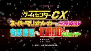 ゲームセンターCX 12周年記念 スーパーマリオメーカー 120分生挑戦 Part 1
