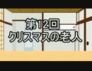 あきゅうと雑談 第12話 「クリスマスの老人」 thumbnail