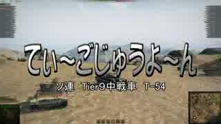 【WoT】 方向音痴のワールドオブタンクス Part25 【ゆっくり実況】