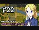 【Banished】村長のお姉さん 実況 22【村作り】