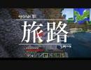 今夜もマインクラフト 第51話「旅路」 【Minecraft】