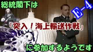 【艦これ】総統閣下は突入!海上輸送作戦