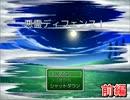 【実況】ちょっと鬼畜なフリーゲーム前編【悪霊ディフェンス!】