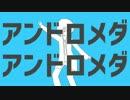 第39位:【マイクラ勢人力】アンドロメダアンドロメダ【歌って頂いた】 thumbnail