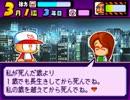 パワポケ11 彼女攻略 倉刈日出子 (ver.ハチロー)