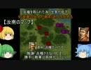 【PS版】 三国志Ⅴ ⑨でもできるゆっくり天下統一 part11 汝南防衛戦2