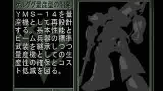 【機動戦士ガンダム ギレンの野望 ジオンの系譜】ジオン実況プレイ226