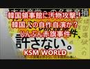 【KSM】じんぷん赤旗事件 韓国領事館に汚物攻撃!韓国人の自作自演か?