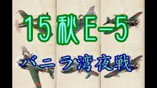 【15秋E-5】艦載機厨の新マップ大空襲 5
