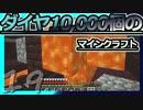 【Minecraft】ダイヤ10000個のマインクラフト Part19【ゆっくり実況】