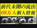 【前代未聞】堺市の個人情報68万人分が流出