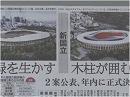 【新国立競技場】新たなデザイン案を発表、年内に最終決定へ[桜H27/12/15]