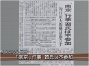 【南京大虐殺】習近平は毛沢東にどう弁解するのか?[桜H27/12/15]