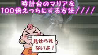 【ブラッドボーン】時計塔のマリアを100倍えっち////にする方法 thumbnail