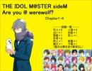 【iM@S人狼】sideM人狼1-4