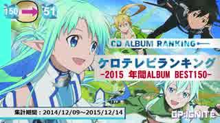 年間アニソンランキング 2015 ALBUM BEST 150【ケロテレビ】51-150