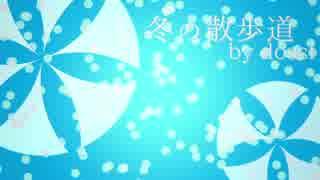 【オリジナル曲】冬の散歩道【ドッシー】