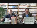 中国じゃコピー商品のせいでカルビーでも5億円しか売れないんだよ。 第170回 週刊誌欠席裁判(生放送)その4