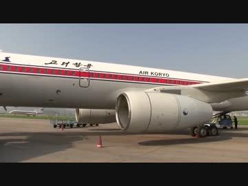 高麗航空新型機材導入 AIR KORYO...