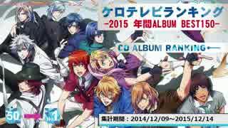 年間アニソンランキング 2015 ALBUM BEST 150【ケロテレビ】1-50