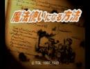 【実況】ゲームアーカイブスシリーズ第一弾「魔法使いになる方法」part1 thumbnail