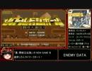 【再up】【SSM・更新版】バトルドッジボール RTA 17分54秒43 thumbnail