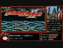 【再up】バトルドッジボールⅡ RTA モンスターパワーズ軸 9分49秒60 thumbnail