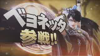 【スマブラWiiU・3DS】魔女ベヨネッタ参戦!【参戦投票キャラ第1位】