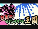 【協力実況】狂気のマインクラフト王国 Part21【Minecraft】