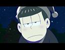 おそ松さん 第11話「クリスマスおそ松さ