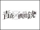 青春×機関銃 第13話