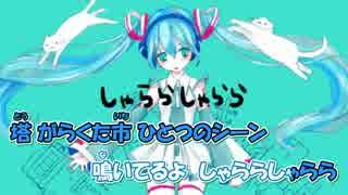 【ニコカラ】ゆらめきブルー【初音ミク】_ON Vocal