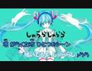 【ニコカラ】ゆらめきブルー【初音ミク】_OFF Vocal thumbnail