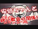 「安倍総理は統一教会とズブズブです!!」自民党議員が衝撃暴露!!
