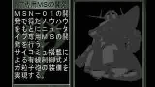【機動戦士ガンダム ギレンの野望 ジオンの系譜】ジオン実況プレイ227