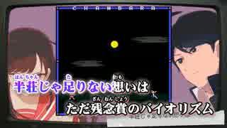 【ニコカラ】チャンバラジョニー≪on vocal≫