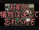 【HoI2】知り合いたちと本気で宇宙人と戦ってみたpart7【マルチ】 thumbnail