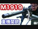 【RWA】ブローニング M1919 重機関銃 電動ガン・マック堺のレビュー動画