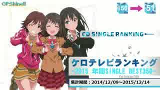 年間アニソンランキング 2015 SINGLE BEST 350【ケロテレビ】51-150