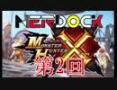 【MHX】Nerdockのモンスターハンタークロス第2回-集会所☆2キークエスト-