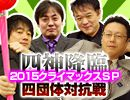 【PV】四神降臨2015クライマックスSP四団体対抗戦【麻雀】