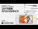 コジマ店員スペシャルボイス / ニンテンドー3DSテーマ ニコニコアレンジ
