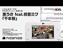 黒うさ feat.初音ミク「千本桜」 / ニンテンドー3DSテーマ ニコニコアレンジ