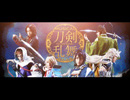 刀剣男士 team三条 with加州清光『刀剣乱舞』Full PV