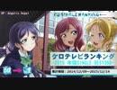 年間アニソンランキング 2015 SINGLE BEST 350【ケロテレビ】1-50