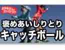 #1 褒めあいしりとりキャッチボール【おかあさんとたいけつ!?】