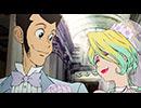 新TVシリーズ「ルパン三世」 第1話『ルパン三世の結婚』
